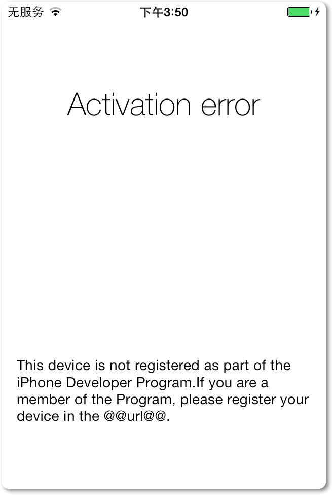 iOS 7 Activation Error